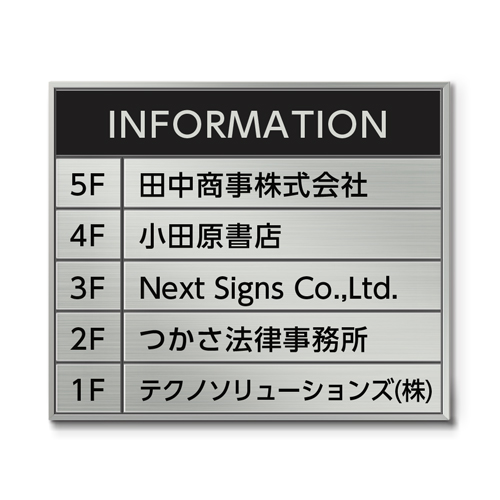 SF450-6段セパレート案内板四方枠ステンレス型表示入幅460×高390×厚15mm