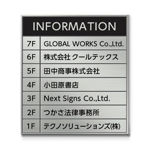 SF450-8段セパレート案内板四方枠ステンレス型表示入幅460×高510×厚15mm