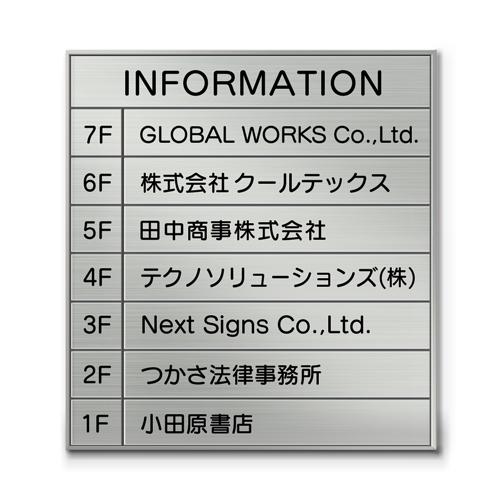 SF600-8段セパレート案内板四方枠ステンレス型表示入幅610×高660×厚15mm