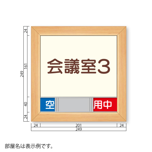 TWM200-Sタモワクプレート在空表示付S価格幅249×高249×厚15mm
