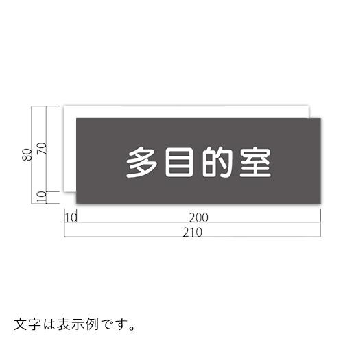 WP80-SアクリルWプレート正面型S価格幅210×高80×厚9mm