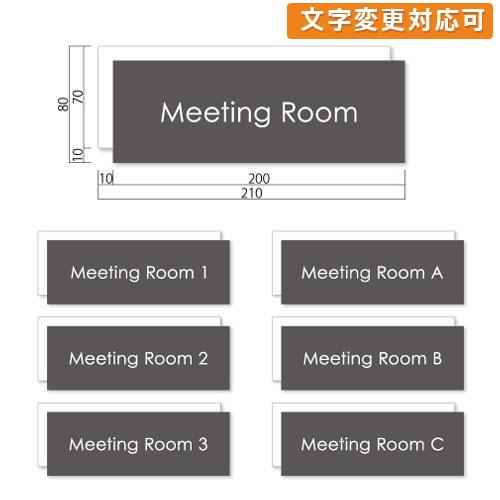 WP80-meeting-kakアクリルWプレートMeeting Roomプレート角ゴ幅210×高80×厚9mm
