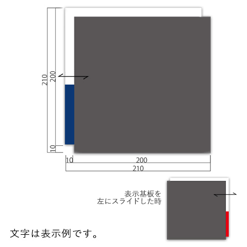WPM210-M アクリルWプレート 切替表示付 M価格 幅210×高210×厚12mm
