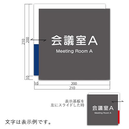 WPM210-SアクリルWプレート切替表示付S価格幅210×高210×厚12mm