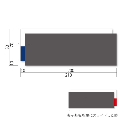 WPM80-MアクリルWプレート切替表示付M価格幅210×高80×厚12mm