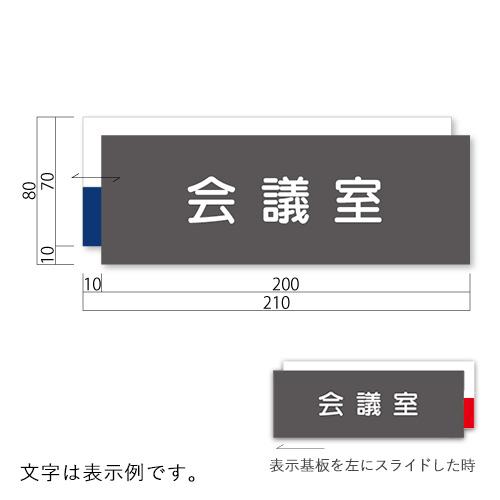 WPM80-SアクリルWプレート切替表示付S価格幅210×高80×厚12mm
