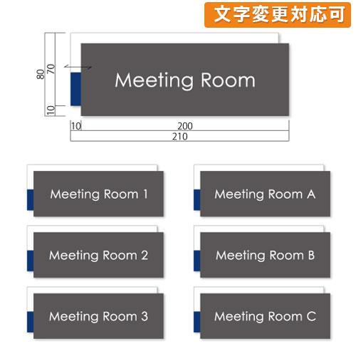 WPM80-meeting-kakアクリルWプレート切替表示Meeting Room角ゴ幅210×高80×厚12mm