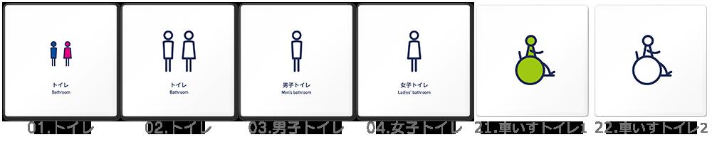 トイレサイン A-IM1デザイナープレートアパレル向け Simple