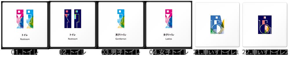 トイレ表示 A-NT1デザイナープレートアパレル向け suisai
