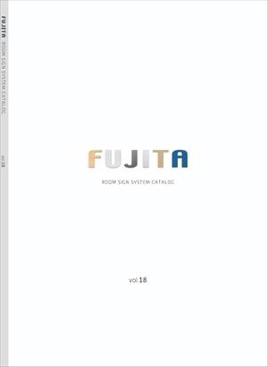 FUJITA Room sign system catalog Vol.17