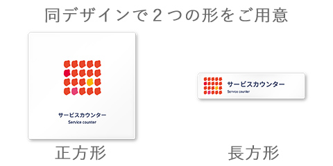デザイナープレート 正方形と長方形