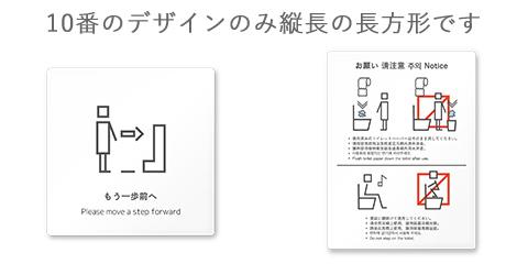 デザイナープレート 注意表示