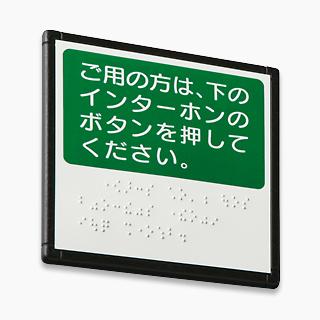 樹脂 FHバリアフリーサインインターホン点字サイン