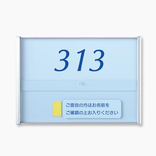 病院におすすめ FR-Sプライバシープレート正面型/アルミ枠の室名プレート