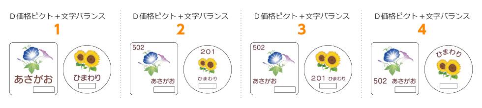 D価格ピクト+文字バランス_01