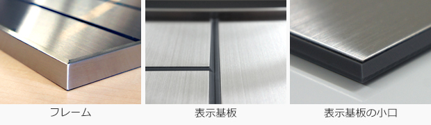 SF案内板の表示基板とフレーム