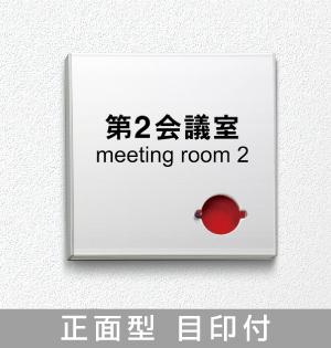 会議室プレート