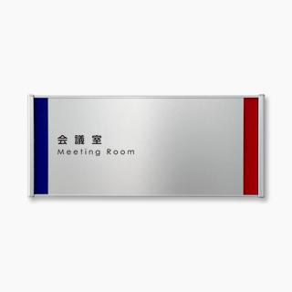 オフィスに最適 FTR-Nフリーサイズプレートサイド枠正面型:切替表示のサインプレート