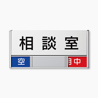 アルミ FTRフリーサイズプレートサイド枠正面型:在空表示付の室名プレート