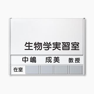 アルミ FTRフリーサイズプレートサイド枠正面型:在空+氏名表示付の室名プレート