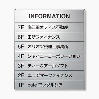 FTSセパレート案内板ステンレス型