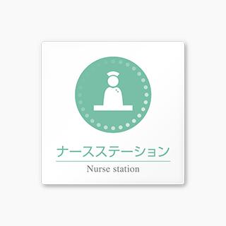 病院向け おしゃれな室名プレート H-HN1デザイナープレート病院向け 丸ピクト カラー