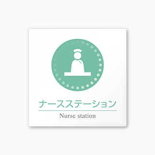 H-HN1デザイナープレート病院向け 丸ピクト カラー