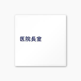 こだわりのデザイナープレート H-IM1デザイナープレート病院向け 文字紺