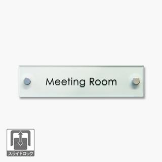 GABRガラスアクリル接着取付タイプMeeting Roomプレート