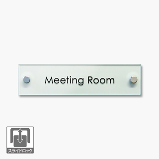 Meeting Room GABRガラスアクリル接着取付タイプMeeting Roomプレート