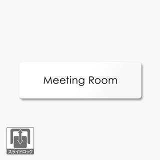 Meeting Room GFアクリマット白Meeting Roomプレート