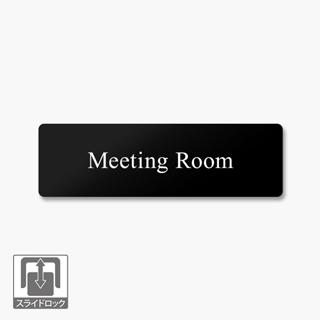 GFアクリマット黒Meeting Roomプレート