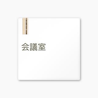こだわりのデザイナープレート O-IM2デザイナープレート オフィス向け木目縦帯