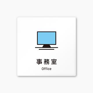 こだわりのデザイナープレート O-IM3デザイナープレートオフィス向け Vivid