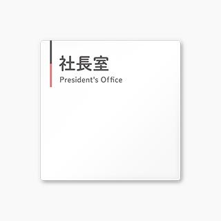 こだわりのデザイナープレート O-NT1デザイナープレートオフィス向けグレー×ピンク