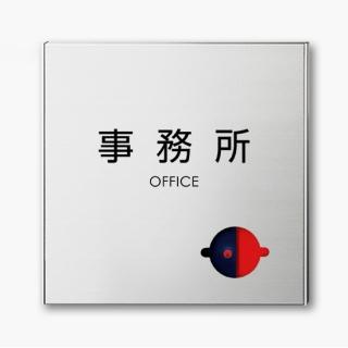 事務所 FTMアルミ在空目印付事務所プレート
