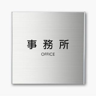 事務所 FTSステンレス事務所プレート