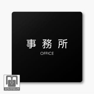 事務所 GFアクリマット黒事務所プレート
