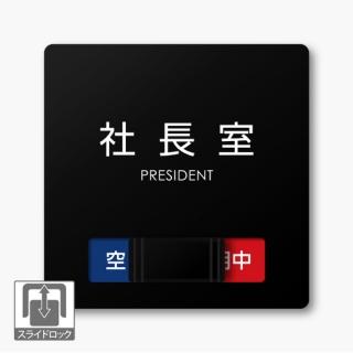 GFMアクリマット黒在空表示付社長室プレート