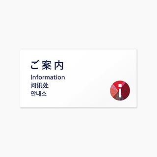 デザイナープレート Q-IM1デザイナープレート4ケ国語表示 Simple