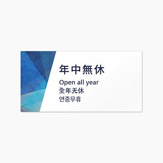 こだわりのデザイナープレート Q-IM3デザイナープレート4ケ国語表示 Washi