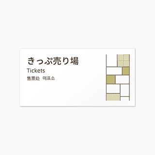 デザイナープレート Q-KM2デザイナープレート4ケ国語表示 tatami