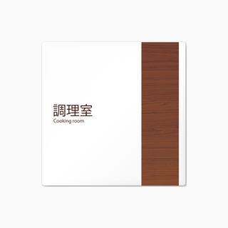 デザイナープレート R-IM1デザイナープレート飲食店向け Mokume