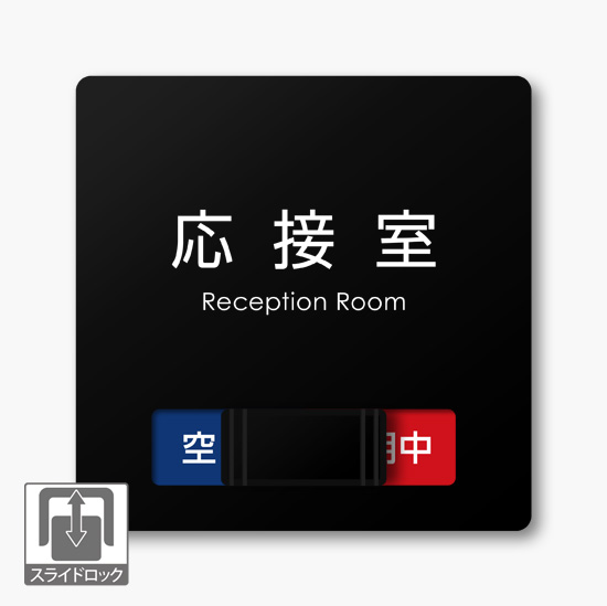 応接室 GFMアクリマット黒在空表示付応接室プレート