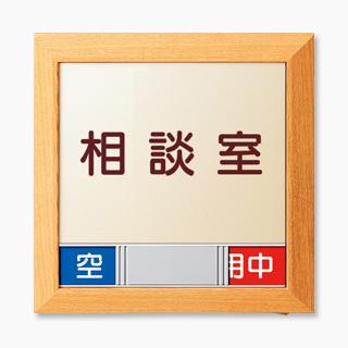 オフィスに最適 TWMタモワクプレート在空表示付のサインプレート