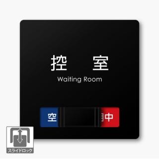 控室 GFMアクリマット黒在空表示付控室プレート