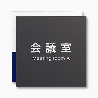 オフィスに最適 WPMアクリルWプレート切替表示のサインプレート