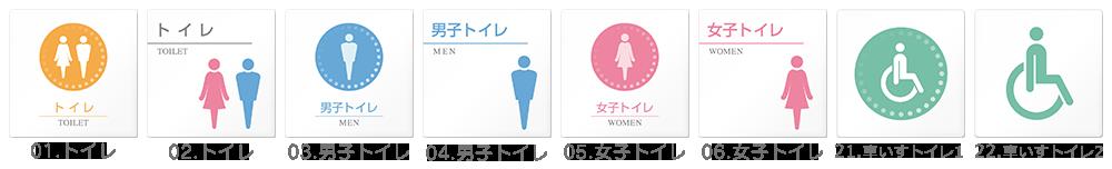 トイレ表示 H-HN1デザイナープレート病院向け 丸ピクト カラー