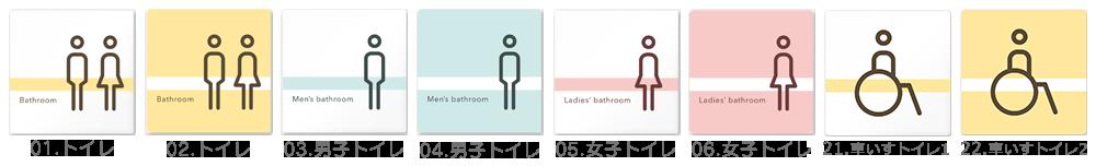 トイレ表示 H-NH1デザイナープレート病院向け ライン