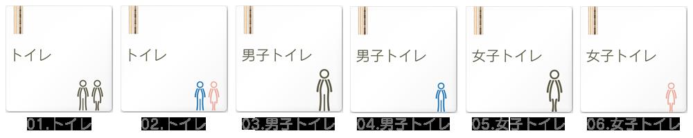 トイレ表示 O-IM2デザイナープレート オフィス向け木目縦帯